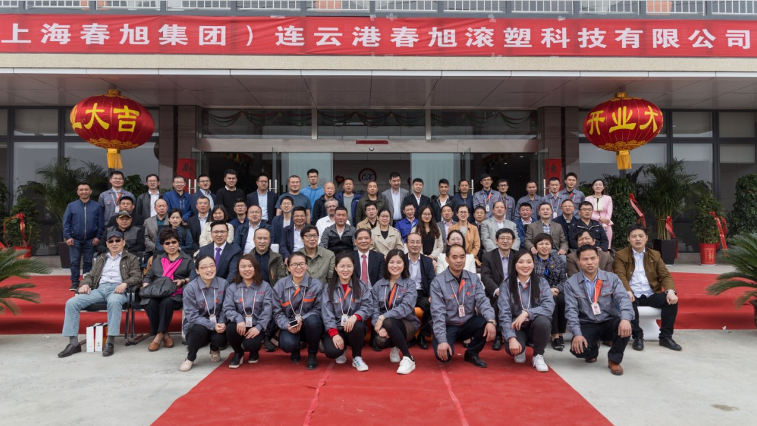 Lianyungang chunxu grand opening opened a new era of rolling plastic industry